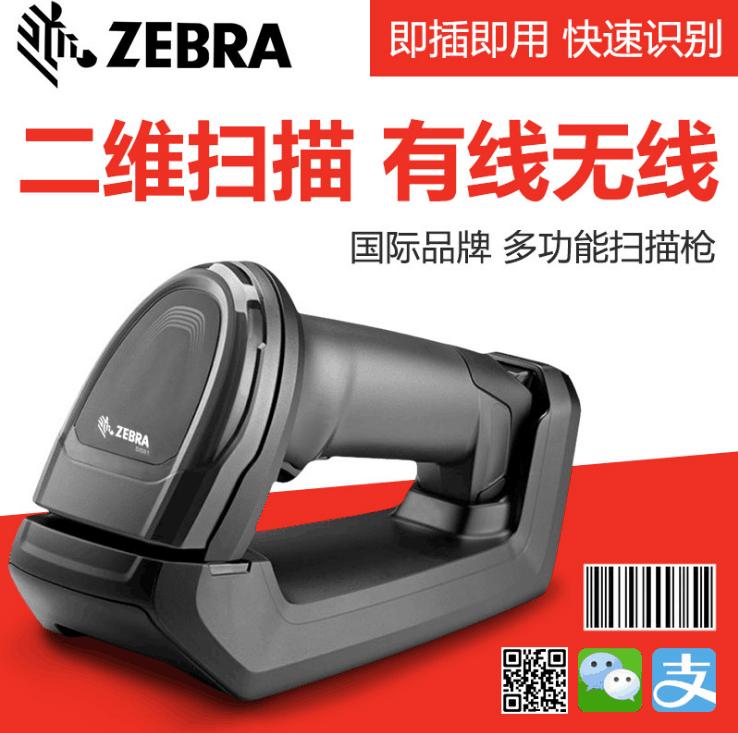 ZEBRA斑马DS8108 DS8178无线蓝牙二维条码扫描枪工业DS6878升级款